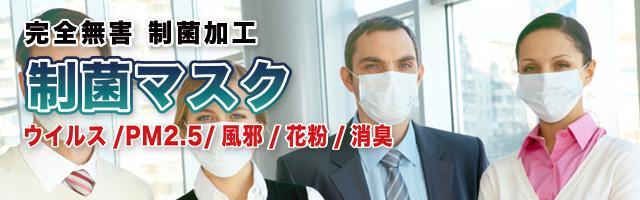 制菌マスク正規品、発売しました。