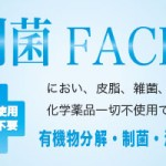 制菌フェイスマスク発売開始しました