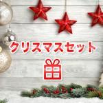 クリスマス特別セット販売開始